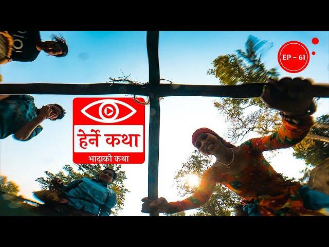 भादाको कथा   Bhadako Katha - Herne Katha EP61   Herne Katha