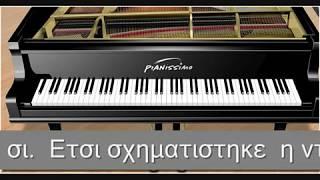 Μαθηματα πιανου - Πεντατονική κλίμακα - Piano lessons