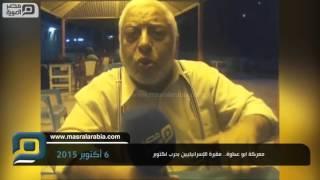 مصر العربية | معركة ابو عطوة.. مقبرة الإسرائيليين بحرب اكتوبر