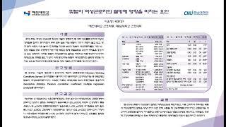 2021 한국웰니스학회 온라인 학술대회 - 맞벌이 여성…