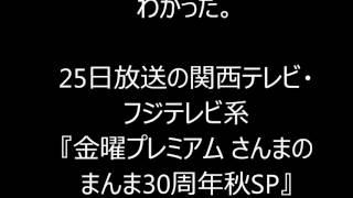 渡辺徹&榊原郁恵、夫婦で27年ぶりテレビ共演「複雑な気分」 ☆芸能NEWS...