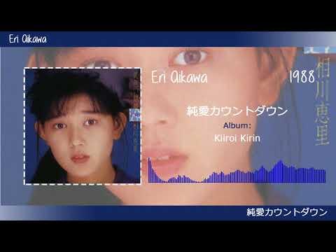 Eri Aikawa (相川恵里) - 純愛カウントダウン