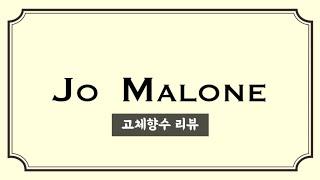 [향수 리뷰] 은은한~~조말론 고체향수 (피오니 &am…