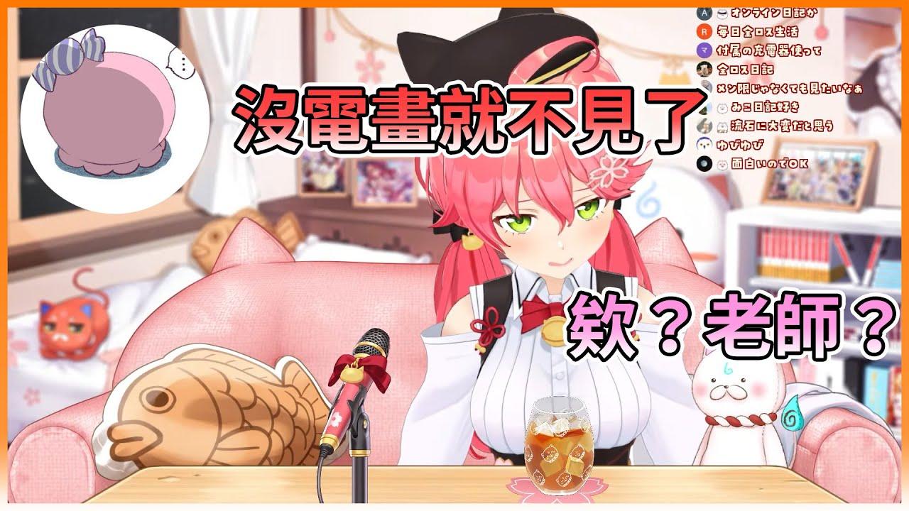 《工口漫畫老師》繪師告訴 Miko一個殘酷的事實【hololive 中文翻譯 #櫻巫女 #さくらみこ #SakuraMiko】