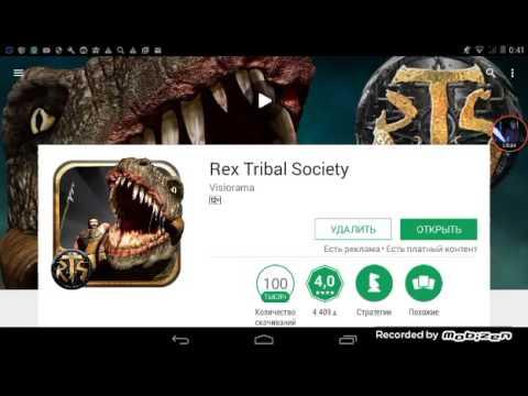 Rex Tribal Society трейлер