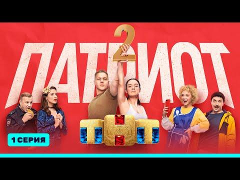 Сериал «ПАТРИОТ 2» - премьерная серия - Видео онлайн