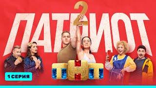 Сериал «ПАТРИОТ 2» - премьерная серия