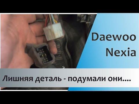 Daewoo Nexia. 1 разъем + 1 реле и вся электрика в ж{06651e8c936d6221e10171784aca9652584fe2f82f22ece42e99da234434db0f}$у