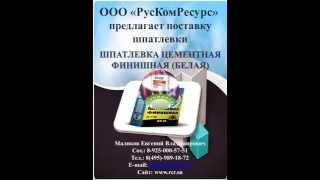 видео Монтажно кладочная смесь М-200. Цена за мешок от 80 рублей.
