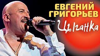 Смотреть клип Евгений Григорьев - Цыганка