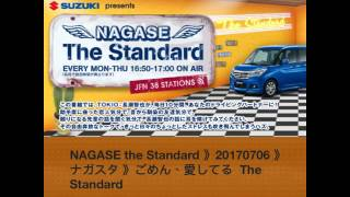 SUZUKI presents NAGASE The Standard TOKIOの長瀬智也さんが、気づいた...