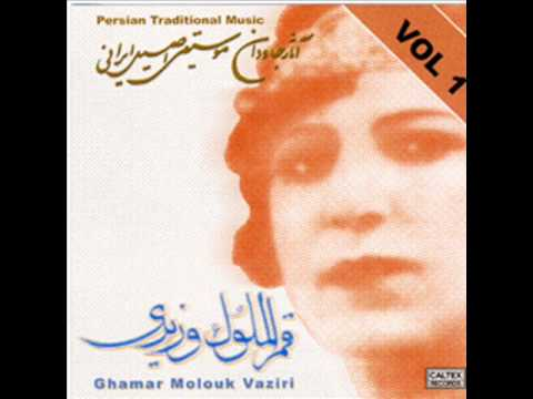 Ghamar Almolouk Vaziri - Gar Gol Andar Sare Vafa Gozari (Mahour) | قمر الملوک وزیری