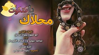 محلاك يا كتكوت | مجاهد عيون & هشام الشويطر