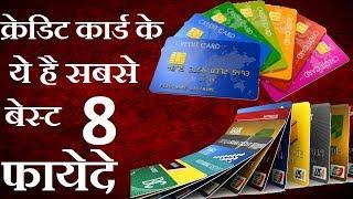 क्रेडिट कार्ड बनवाने के है ये 8 फायदे || Benifit Of Credit Card || SMARTSUPPORT HINDI ME