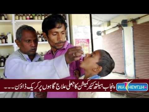 Punjab Health Care Commission Crackdown Against Illegal Clinics thumbnail