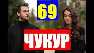 ЧУКУР 69 СЕРИЯ РУССКАЯ ОЗВУЧКА