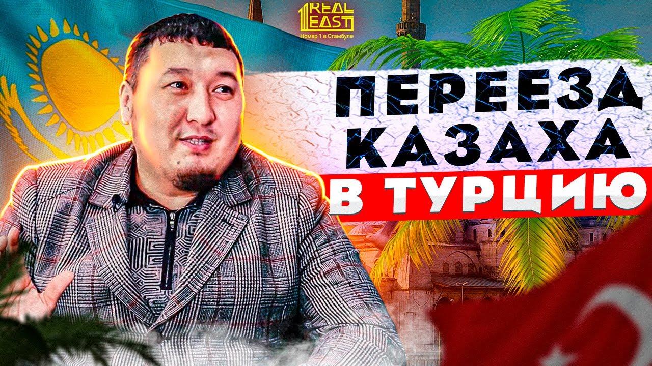 Переезд в турцию из казахстана стоимость квартира в болгарии