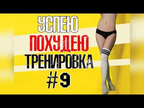 УСПЕЮ ПОХУДЕЮ / Тренировка 9 / Фитнес дома / Похудение