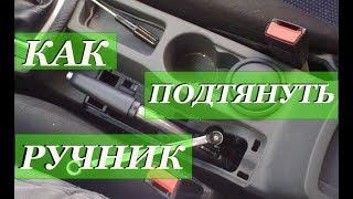 Как подтянуть ручник на примере автомобиля CHERY TIGGO