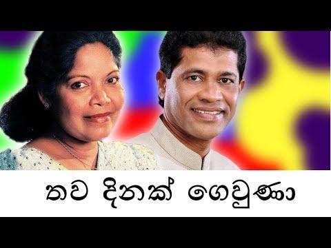 Thawa Dinak Gewuna - Malani Bulathsinhala & Janaka Wickramasinghe | Sinhala Songs Listing