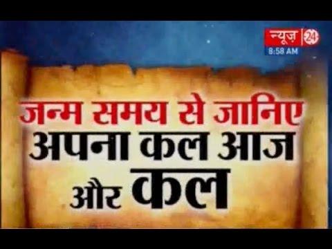 Kaalchakra II Pandit Suresh Pandey || 29 August 2016 ||