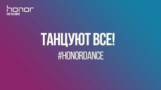 Флешмоб «Honor.Танцуют все»