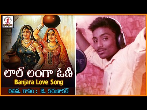 Superhit Banjara Folk Songs | Lal Langa Voni Banjara Love Song | Lalitha Audios And Videos