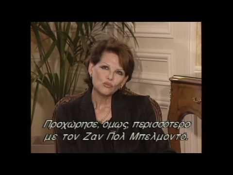 ΕΙΡΗΝΗ ΝΙΚΟΛΟΠΟΥΛΟΥ interview with Claudia Cardinale part 2