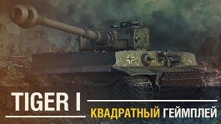 Tiger I - Квадратный геймплей. [9335 WN8] [WoT Review]