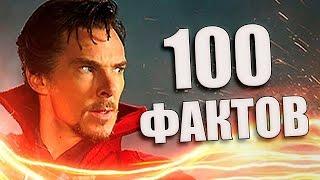 100 ФАКТОВ О ФИЛЬМЕ ДОКТОР СТРЭНДЖ