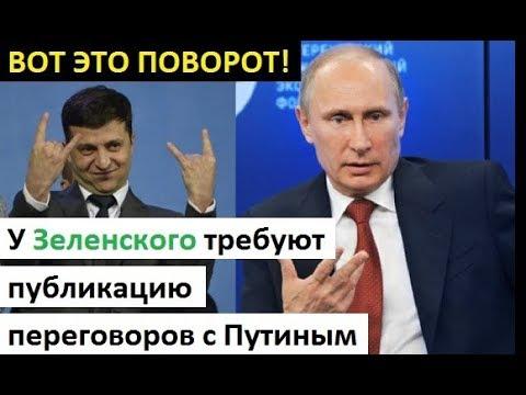 ВОТ ЭТО ПОВОРОТ! От Зеленского Mребyюm публикации Nеpeговоров с Путиным - СРОЧНЫЕ НОВОСТИ