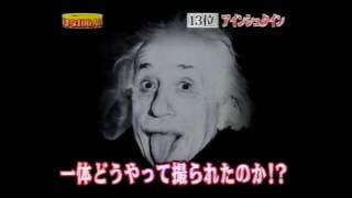 日本人が選ぶ100人の偉人