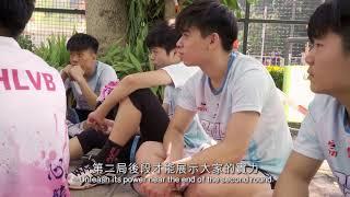 Publication Date: 2018-07-27 | Video Title: 奧夢成真計劃紀錄片   佛教沈香林紀念中學 排球