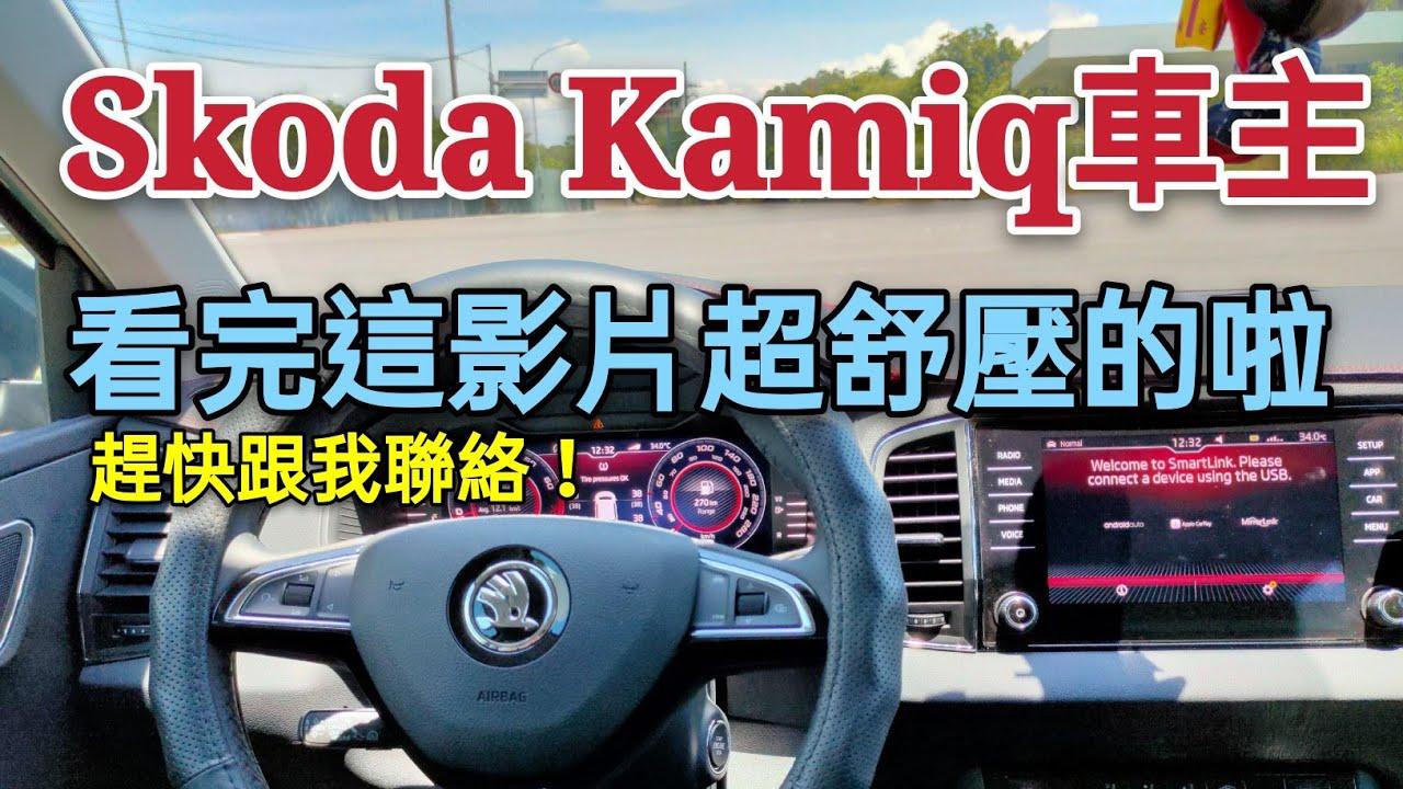 SCALA Kamiq車主趕快來分享唷...缺你們一台唷!