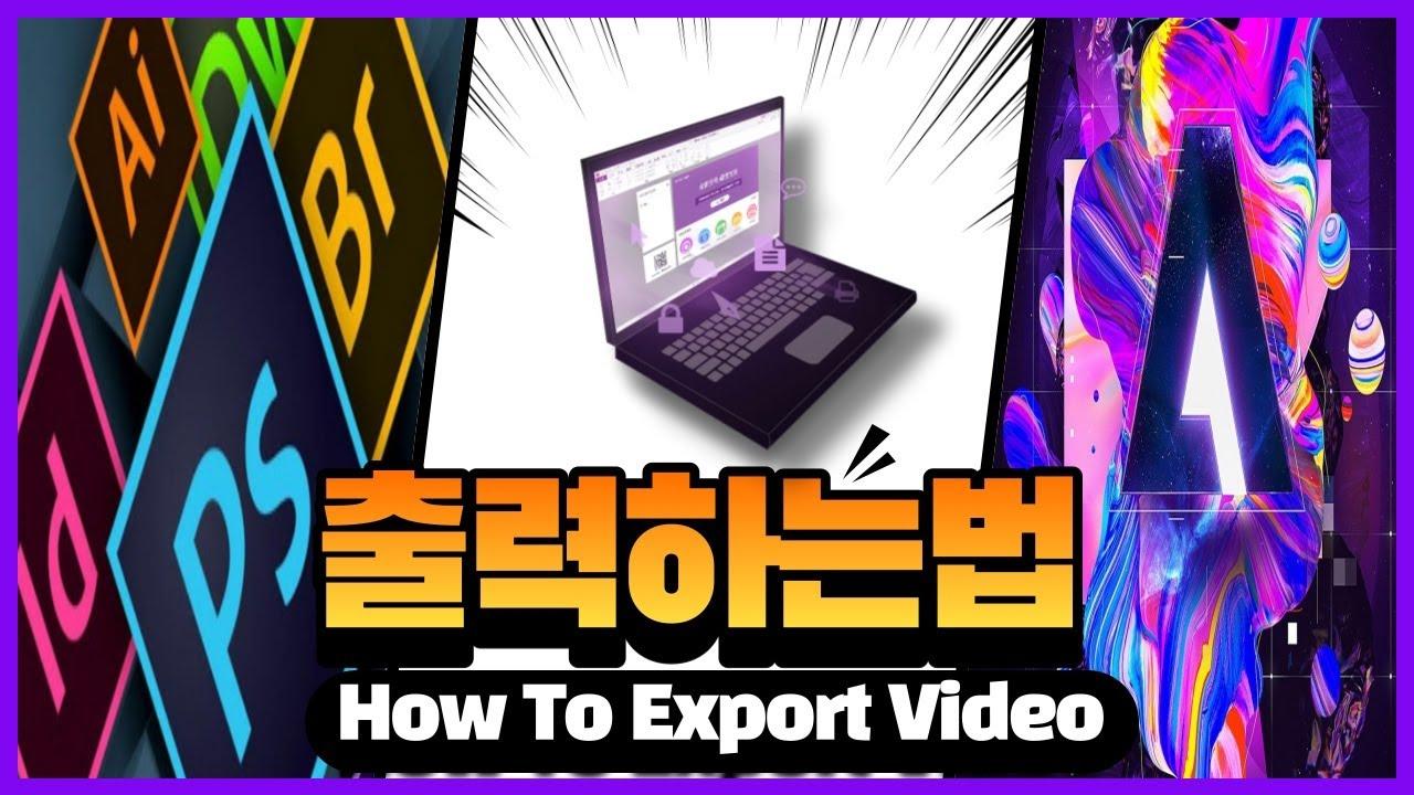 프리미어프로 에러와 손실없이 편집영상을 올바르게 출력하는법 How To Export Best Quality Video | Premiere pro 2020