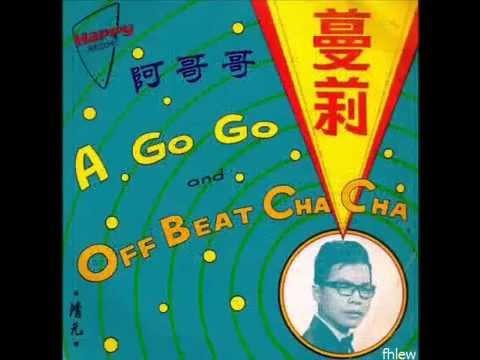 1966年 黄清元 - 「蔓莉 A Go-Go And  Off Beat Cha Cha」专辑 (4首)