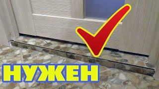 видео Как сделать порог в ванной комнате