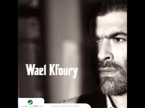 Wael Kfoury...Mesh Masmouh   وائل كفوري...مش مسموح