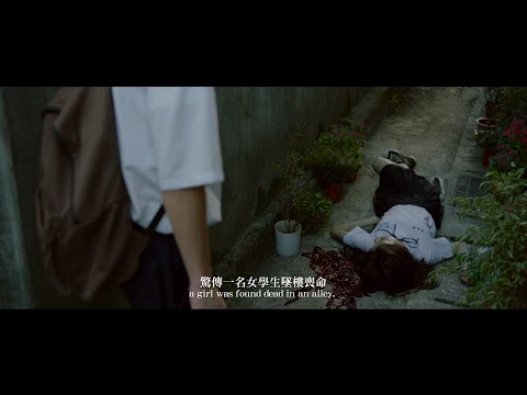 9.26《共犯》正式预告HD| 最新推理悬疑之作
