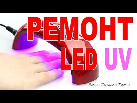 UV LED лампа 🔧 ремонт, обзор, отзывы