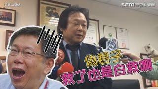 柯、韓落水「先救韓國瑜」王世堅:柯文哲救了也是白救|三立新聞網SETN.com