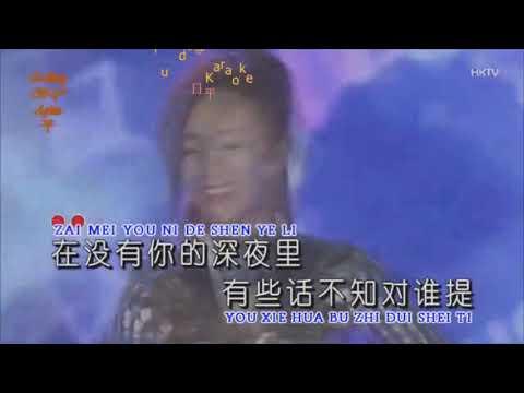 Yong Bao Ni Li Qu+kong Sia Mi+gu Du De Shi Hou Wo You Xiang Qi Ni (REMIX 3L)