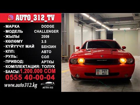 Продажа авто КР 08.04.2020