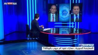 المعارضة السورية.. معارك نفوذ أم حروب بالوكالة؟