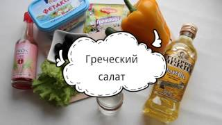 🍜 Простой и вкусный Греческий салат / Greek salad 🍜 Home Kitchen