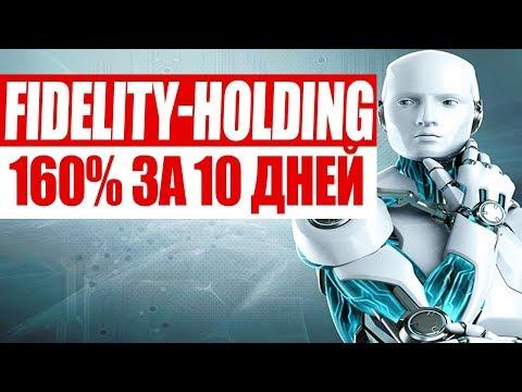 Обзор:Fidelity-holding.ru новый инвестиционный проект с заработком от 160% за 10 дней  Гарантия 100%