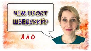 ШВЕДСКИЙ ЯЗЫК: чем прост шведский для тех, кто знает русский