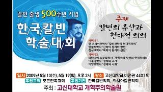 칼빈500주년기념학술대회 (6) 경제와 사회, 이양호 …