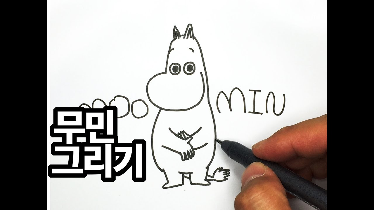 무민 그리기 How to draw Moomin   YouTube