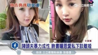 陣頭夫暴力成性 臉書曬恩愛私下談離婚|三立新聞台
